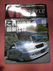 VIPSTYLEビップスタイルVIPcarビップカー2005年6月号 送料込み