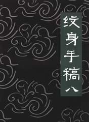 刺青 参考 紋身手稿 八 【タトゥー】