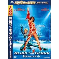 ■即決DVD新品■俺たちフィギュアスケーター