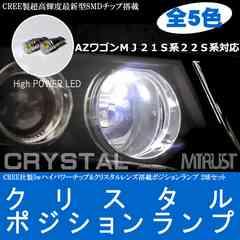 AZワゴン MJ 21S 22S対応★クリスタルポジションランプ CREEチップ搭載5w mL