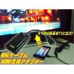 送料無料!MHL⇒HDMI変換アダプターケーブル/スマホをテレビに
