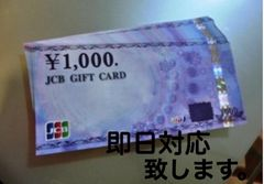 【即日対応】JCB商品券10000円分 お急ぎの方