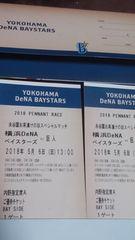 5/6横浜スタジアム 横浜VS巨人ペア