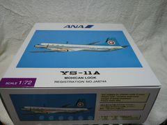モデルプレーン「YS72102 YS-11A JA8744」(111)