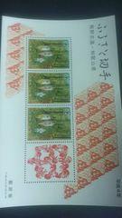 ふるさと切手熊野古道・和歌山県62円切手3枚ミニシート新品未使用