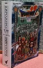 3DS用/ドラゴンクエスト�Zエデンの戦士たち 公式ガイドブック