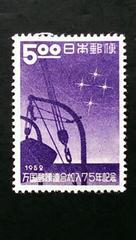 万国郵便連合加入75年記念/未使用5円切手 昭和27年発行