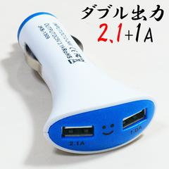 車載シガーソケットUSB充電器 青☆ 変換器 2A 2ポート 2000mA iPhoneに