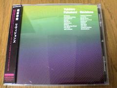 福富幸宏CD リヴィジョンズREVISIONS