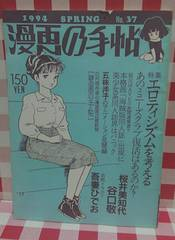 『漫画の手帖  No.37』 吾妻ひでお