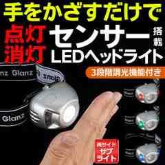 ☆YAZAWA 自動点灯&消灯!センサー機能搭載 ヘッドライト