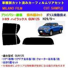 トヨタ ハイラックス GUN125 カット済みカーフィルム