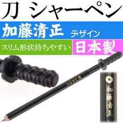 刀シャープペン 加藤清正 日本製 ms132