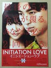 映画「イニシエーション・ラブ」チラシ10枚 松田翔太 前田敦子