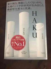 HAKU☆サンプル