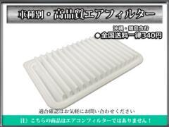 ●送料340円 高品質エアフィルター ラパン NA HE21S