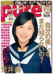 PurePureピュアピュア 荒井・剛力彩芽・AKBまゆゆ vol46
