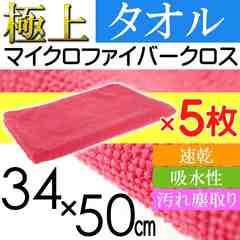 マイクロファイバークロス お掃除タオル5枚 34×50cm 桃 ro009