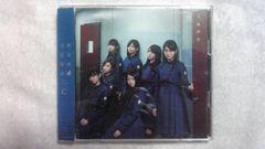 欅坂46 不協和音 初回限定盤C CD+DVD 帯付き