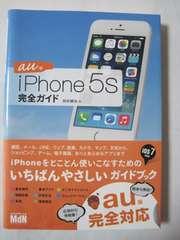 iPhone 5s 完全ガイド au版
