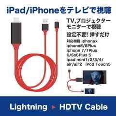 iOS 11.0.3 iPhone/iPad/iPod to HDMI変換ケーブル