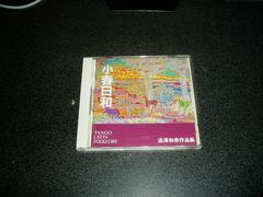 CD「小春日和-澁澤和男作品集/渋沢和男 春日智重子」渋澤和男