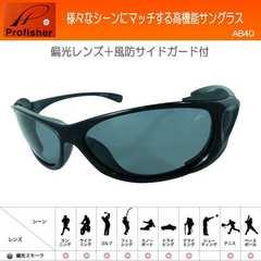 【送料無料】釣り専用 偏光サングラス Profisher 風防付/AB40