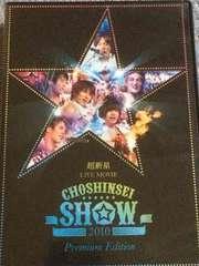激安!激レア☆超新星/LIVE MOVIE超新星SHOW2010☆初回盤/2DVD+CD