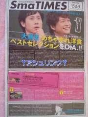 SmaTimes スマタイムス #563/香取慎吾 大泉洋 ナックス