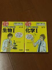合格文庫 生物I 化学I 2冊セット(^。^)