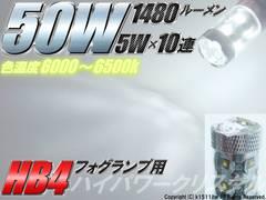 2個ΨHB4白50WハイパワークリスタルLED 1480ルーメン フォグランプ球 RX-8 デミオ