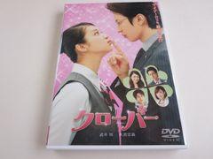 中古DVD クローバー 武井咲 大倉忠義 レンタル品