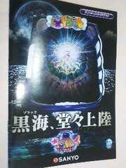 『大海物語4 BLACK』のオフィシャルガイドブック