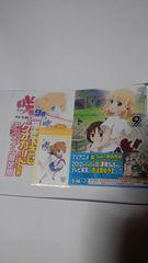 咲・Saki・コミック9巻アニメイト限定版・クオカード