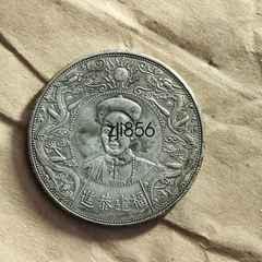 [送料無料] 中国古銭幣/コイン/ 600