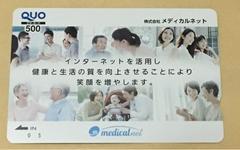 クオカード500円分未使用