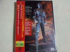 新品 マイケル・ジャクソン「グレイテストヒッツ プロモーションビデオ完全版」日本正規DVD