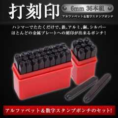 打刻印 6mm 36本組 アルファベット & 数字スタンプポンチ