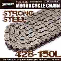 ★バイクチェーン 428-150L スタンダード[CC02-STD]
