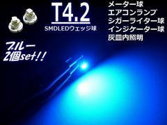 SMDLEDT4.2ブルー パネルメーター球2個