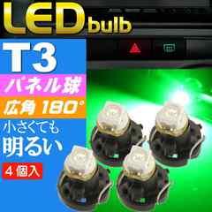 T3 LEDバルブグリーン4個 SMDウェッジ球 as10194-4