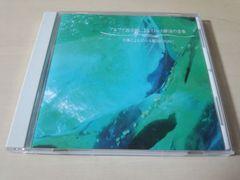 CD「アルファ波分析によるストレス解消の音楽」ヒーリング音楽●