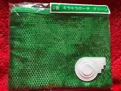 関ジャニ∞ エイトレンジャーくじ キラキラポーチ緑 大倉忠義