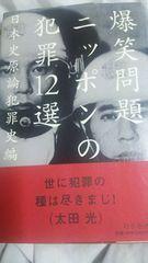 爆笑問題●ニッポンの犯罪12選 日本史原論 犯罪史編■幻冬社