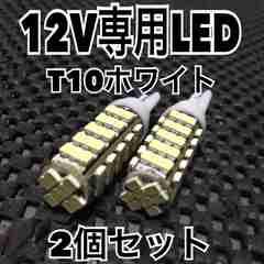 12V  68連SMD T10 T16ウェッジタイプ ホワイト2個セット
