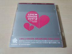 CD「LOVE COVERS BEST 2」アメブロTSUTAYA限定 カバー2枚組●
