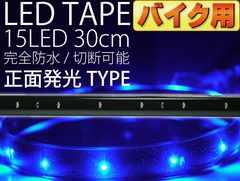 バイク用LEDテープ15連30cm正面発光ブルー1本 防水切断可 as78