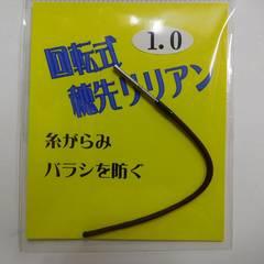 穂先 回転式リリアン 1.0mm ★送料無料★