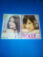 佐々木希 DVD2枚セット ヤングジャンプ DOLLY 水着