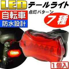 自転車5LEDテールライト7種の点灯パターン1個   as20017